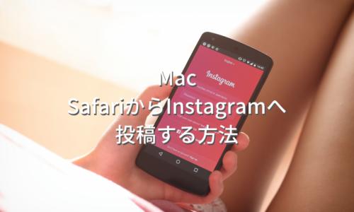 Instagram(インスタグラム)へMacのブラウザSafariから投稿する方法