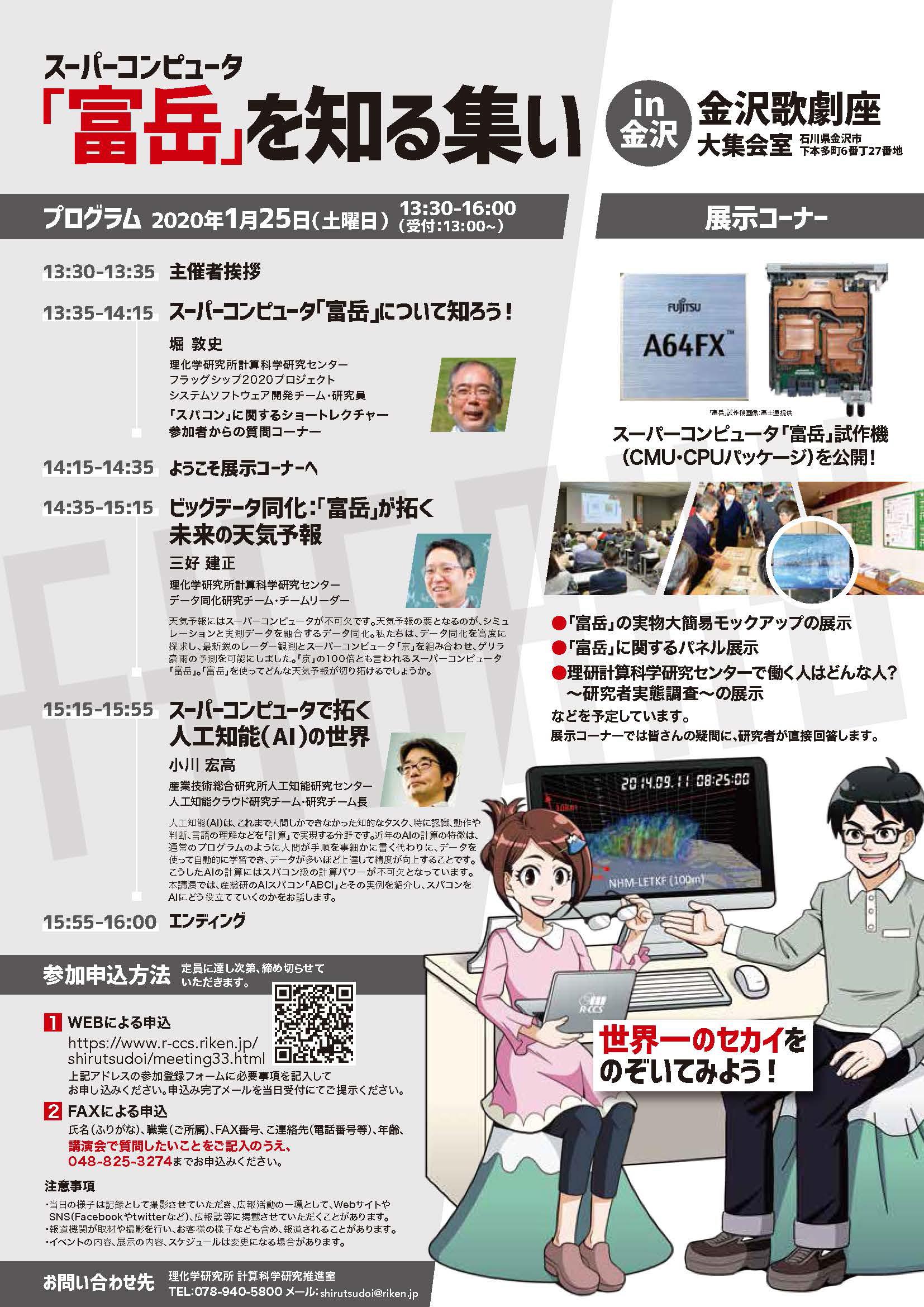 スーパーコンピュータ「富岳」を知る集い in 金沢 フライヤー裏