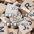 【Word】游明朝/游ゴシックやメイリオで1ページの行数を増やしても行間を広げないようにする方法