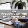 【Mac】音声読み上げを利用する方法