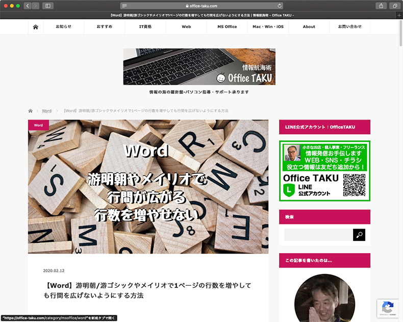 Safariでブログ表示