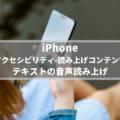【iPhone】音声読み上げを利用する方法