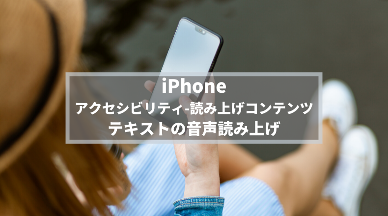 iPhone読み上げコンテンツ