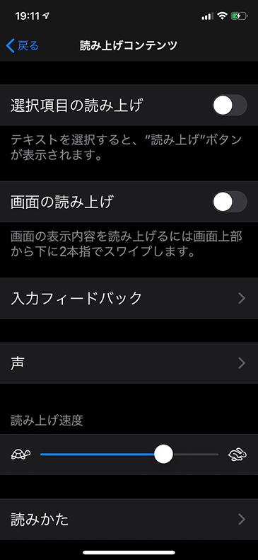iPhone読み上げコンテンツ メニュー画面
