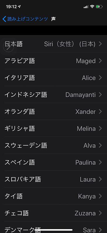 iPhone 読み上げの言語選択の画面