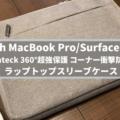 【レビュー】これはおすすめ!13インチ MacBook Pro にぴったりな Inateck360°超強保護 コーナー衝撃防止スリーブケース: Surface 7 Pro にも