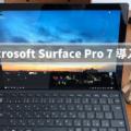 【レビュー】Microsoft Surface Pro 7 :学生・教職員には特におすすめ!