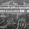 【MOS】Excel 2016 Specialist 試験に出題される関数一覧