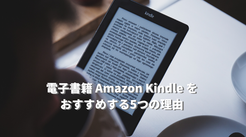Amazon Kindle イメージ
