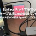 LENTION 4ポートUSB Type-C ハブ CB-C35-1M:Surface Pro 7を安心してHDMI接続
