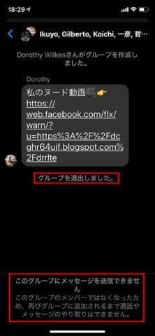 【Facebook】不審なメッセージリクエストでグループ作成のお知らせが届いたら