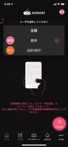 医療情報管理アプリ NOBORI