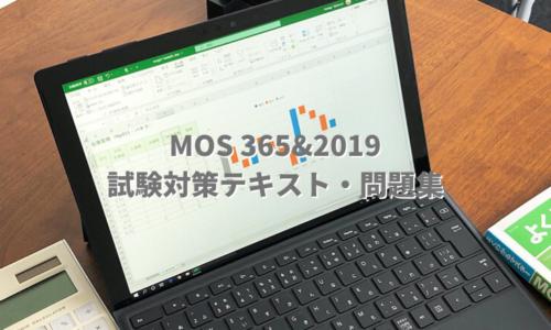 【MOS】MOS Excel 365&2019・Word 365&2019 4月開始予定 対策テキスト発売中