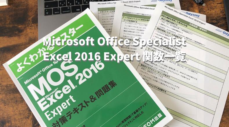 【MOS】Excel 2016 Expert 試験に出題される関数一覧