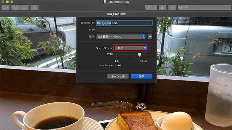 【Windows・Mac】拡張子がHEICのiPhone写真をJPEGに変換する方法