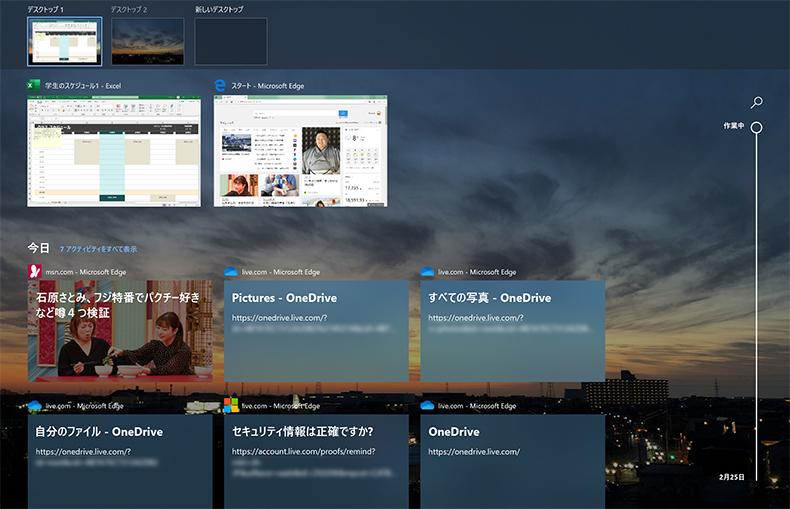 【Windows】仮想デスクトップ