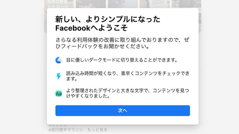 Facebook PCブラウザ版の新デザイン