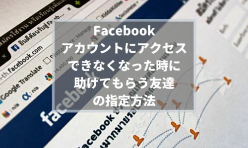 Facebook信頼できる友達