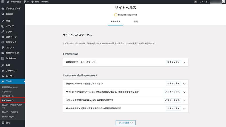【WordPress】サイトヘルスチェック