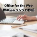【Office】Excelの表も簡単にブログへの埋め込みできる!無料で使えるWeb用オフィス Office for the web