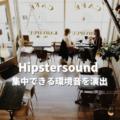 Hipstersound:集中して勉強や仕事ができる環境音を提供してくれるおすすめサイト