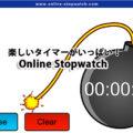 Online Stopwatch:自宅で勉強する子どもたちにも受けるオンラインタイマーサイト