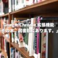 「その本、図書館にあります。」: Amazonで見ている本が図書館にあるかどうか検索してくれる Google Chrome 拡張機能