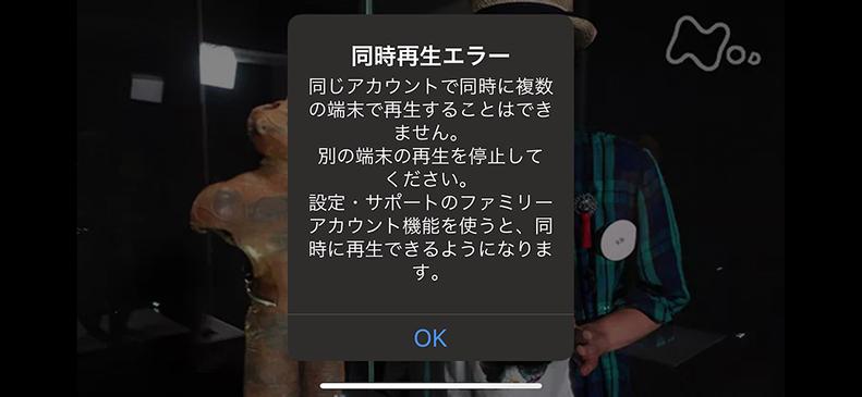 U-NEXTでNHKオンデマンドを複数のデバイスで表示した時にでたメッセージ