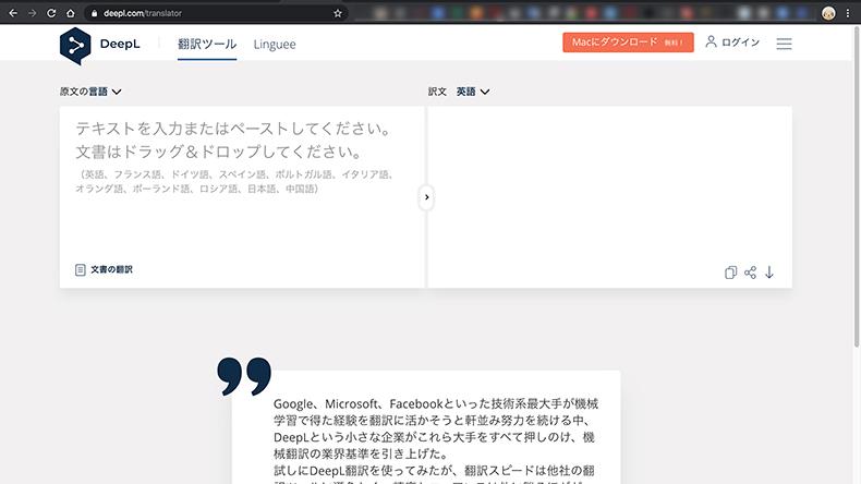 DeepL翻訳