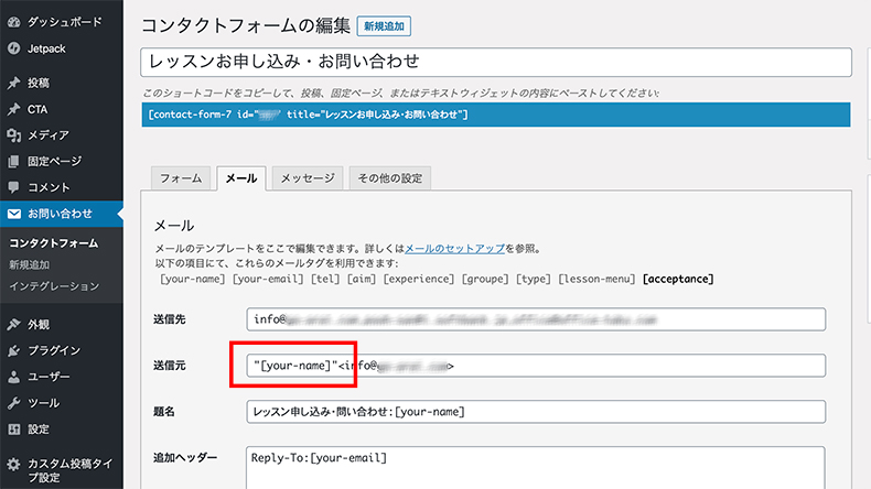 Contact Form 7 で送信元の末尾一文字