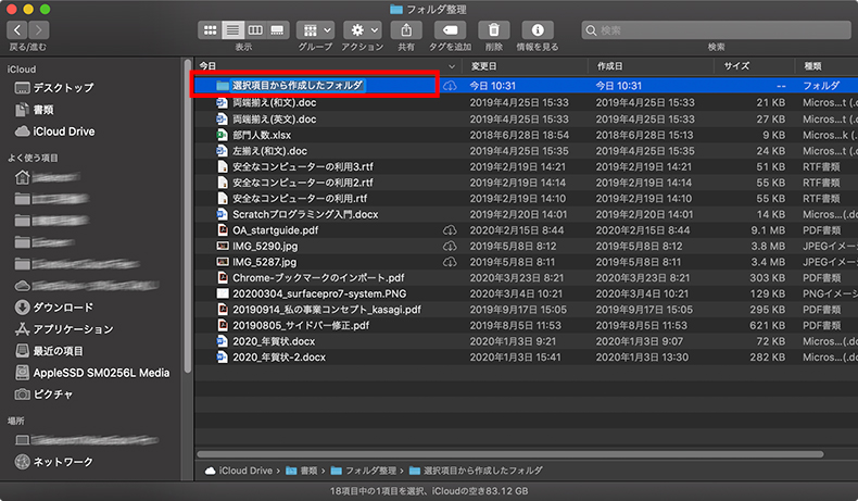 Mac 複数のファイルから新規フォルダを作成し一気に移動