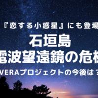 VERAプロジェクト