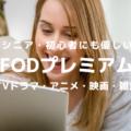 【FODプレミアム】シニア・初心者・テレビドラマ好きにおすすめの動画配信サービス