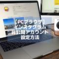【Instagram】Webブラウザ版インスタグラムアカウントを非公開アカウントに設定する方法
