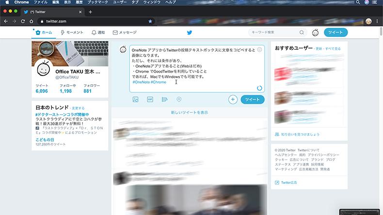 OneNoteからTwitterにコピペ