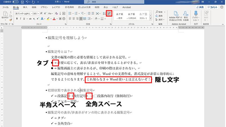 Word編集記号の表示/非表示