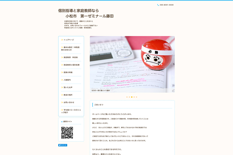 https://daiichizemi.com/