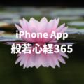 【iPhone】ZEN APP「般若心経365〜アプリではじめるお経入門」おすすめです!