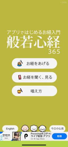 般若心経365〜アプリではじめるお経入門