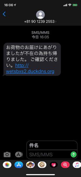 不在通知詐欺SMS