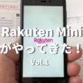 【楽天モバイル】Rakuten Miniがやってきた-その1:申し込みから商品到着まで