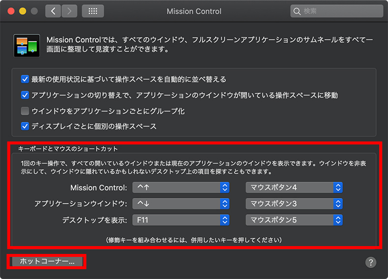 Mac Catalina システム環境設定