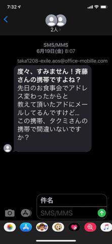 iPhoneメッセージに届くスパムメール
