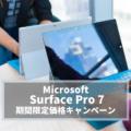 【Surfaceキャンペーン情報】29,040 円 もお得! プラチナ Surface Pro 7 + ブラック Pro タイプ カバー バンドル (第 10 世代 Intel Core i3)