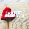【Word】ワード基礎 編集記号とは… Vol.2