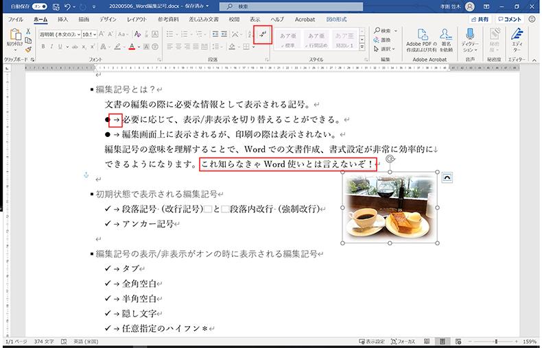 Word 編集記号