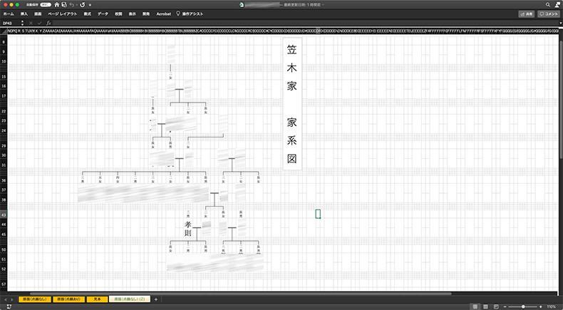 家系図作成の家樹-Kaju-さんの無料Excelテンプレート
