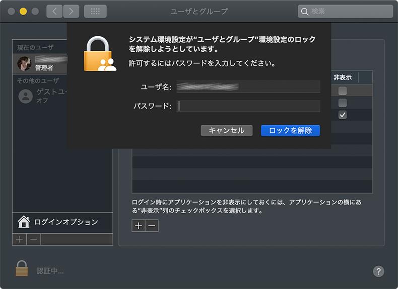 Mac OS ログイン項目