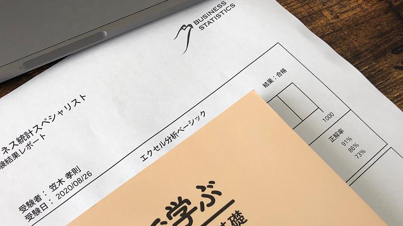 ビジネス統計スペシャリスト・試験結果リポート