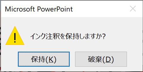 PowerPointのインクを一気に削除